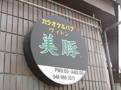 psIMG_2744
