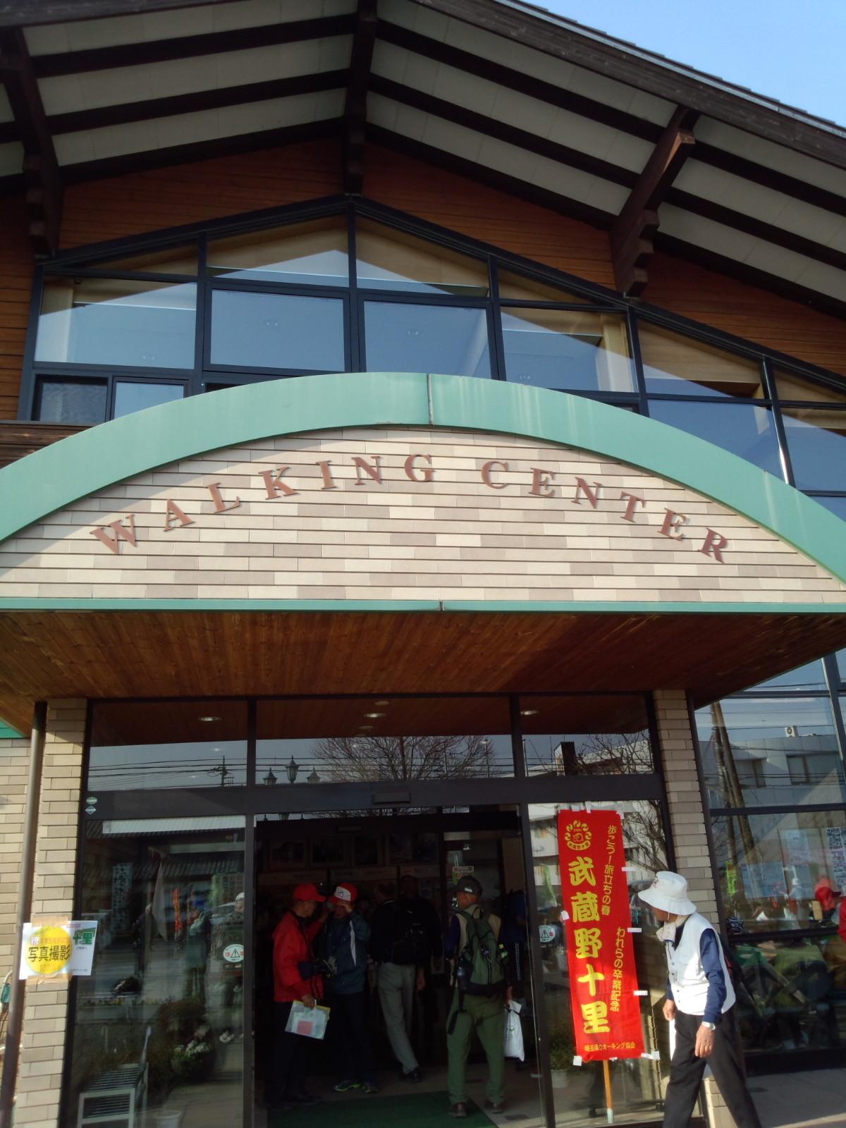 東松山ウォーキングセンター